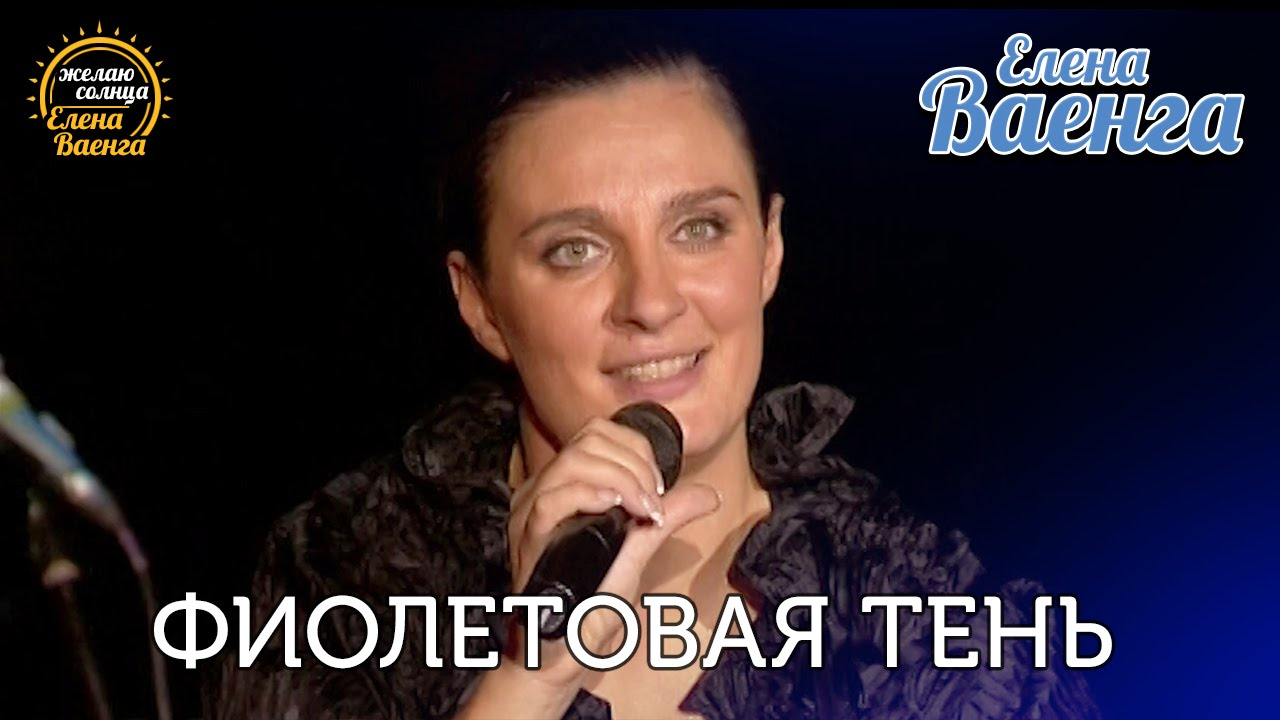 "Елена Ваенга — Фиолетовая тень ""Желаю солнца"" HD"