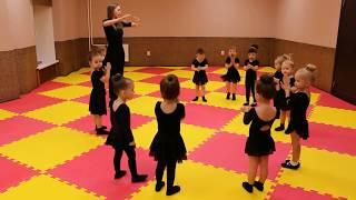 Видео-урок (I-семестр: декабрь 2017г.) - филиал Восточный, группа 2-3 года, Детская Шоу-хореография