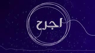 زينة - اجرح | zena - ejrah