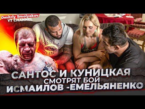 Магомед Исмаилов против Александра Емельяненко смотрим бой с Яной Куницкой и Тьяго Сантосом .