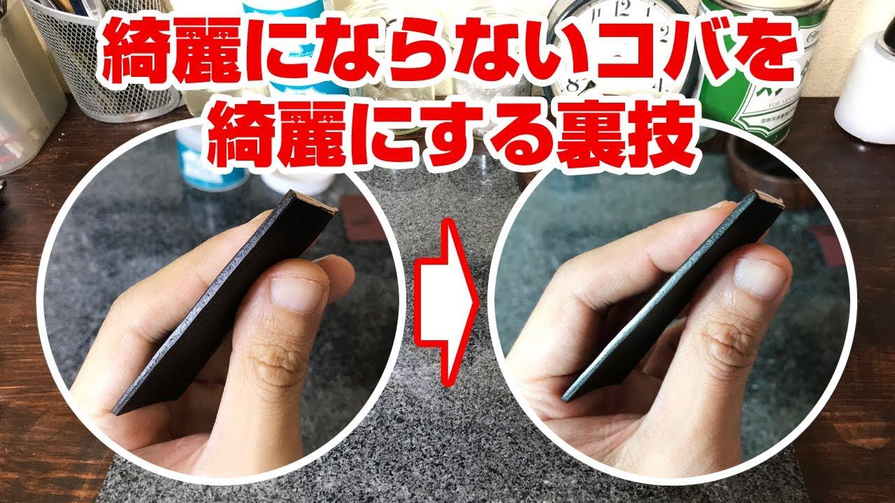 【レザークラフト】綺麗にならないコバを綺麗にする裏技を解説【コバ磨きの応用編】