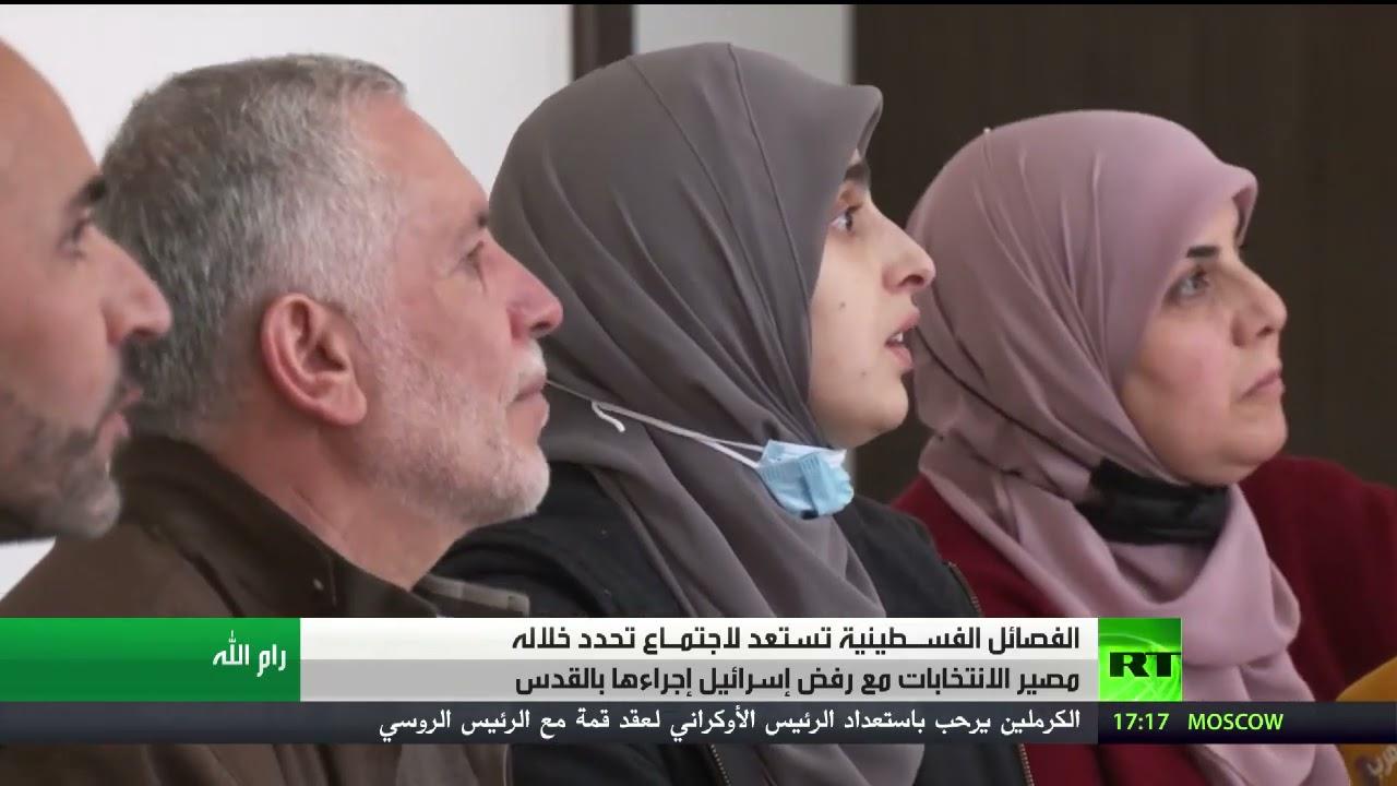 الفصائل الفلسطينية تبحث تأجيل الانتخابات  - 23:58-2021 / 4 / 27
