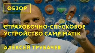 Страховочно-спусковое устройство CAMP Matik. Обзор Алексея Трубачева
