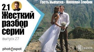 Критика фотографий с Николаем Злобиным. Свадебное фото, жесткий разбор от PhotoSpot #27