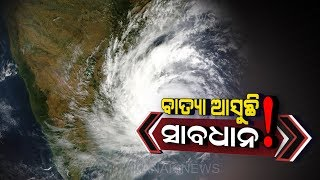 Cyclone Alert: Depression intensifies in Bay Of Bengal