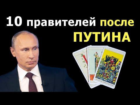 ТОП 10 правителей России ПОСЛЕ ПУТИНА! И как при них в будущем изменится Россия? Онлайн гадание Таро