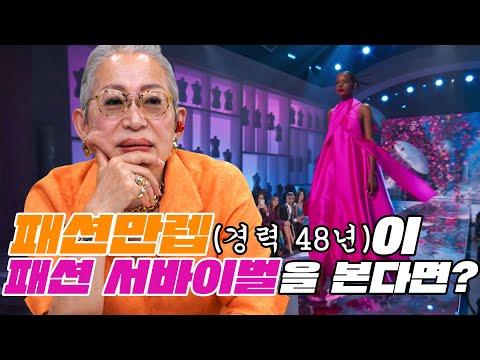[eng] 논나가 해설해주는 넥스트 인 패션 (feat. 민주킴)|넷플릭스 유료광고 포함
