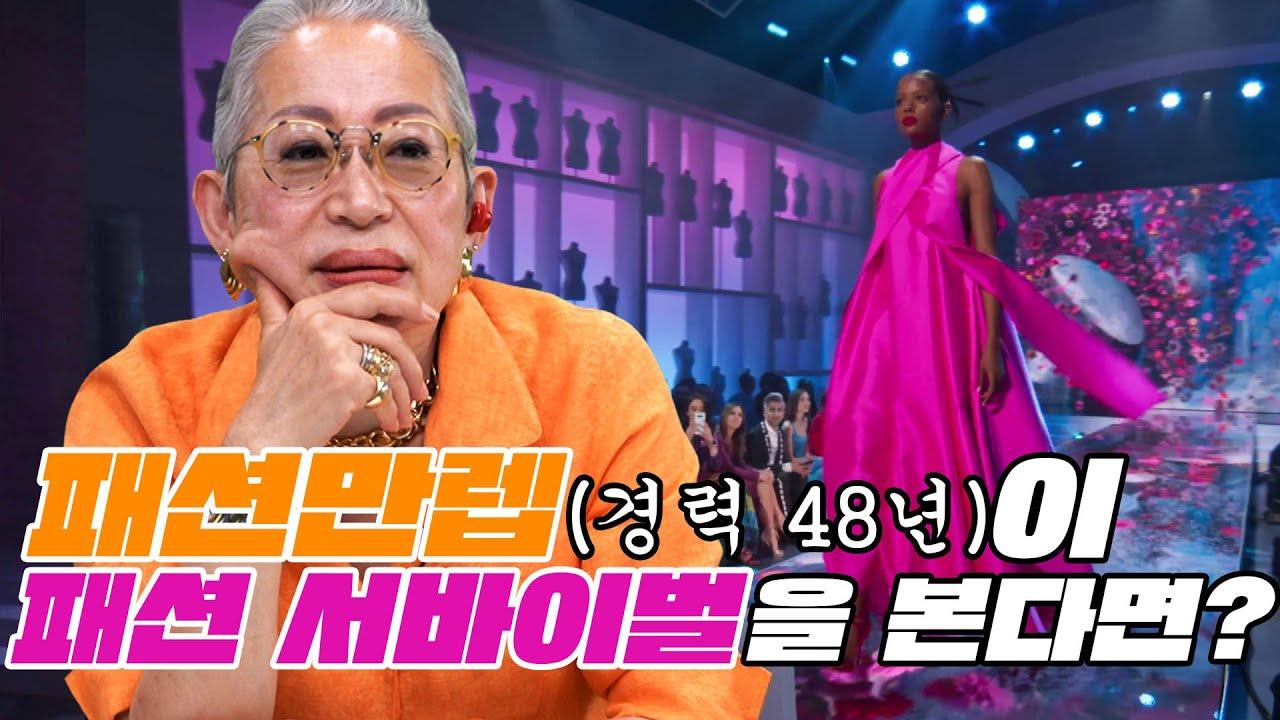 [eng] 패션만렙 논나가 패션 서바이벌 프로그램을 본다면? (feat. 민주킴 전화연결)  넷플릭스 넥스트인패션