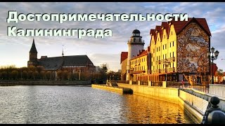 видео Город Калининград (Кёнигсберг)  достопримечательности достопримечательности