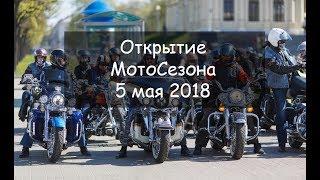VLOG 29. Открытие Мотосезона 2018 с Александром Устюговым, Санкт-Петербург.