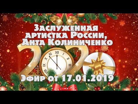 Лучшие эфиры 2019: Заслуженная артистка России Анта Колиниченко