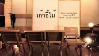 เก้าอี้ไม้ - บอกไม่หลอก ( Official Audio )