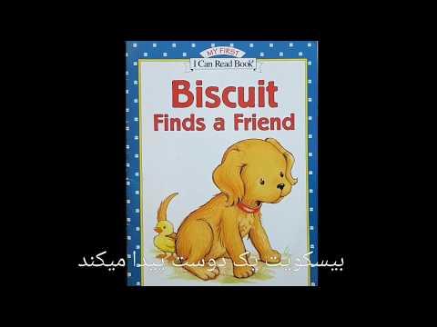 بیسکویت دوست پیدا میکند-children's story farsi