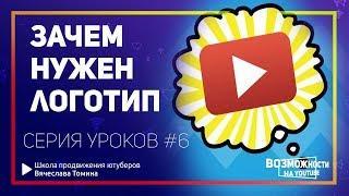 Зачем нужен логотип канала на YouTube! Серия бесплатных уроков к курсу по оформлению канала в Ютубе.