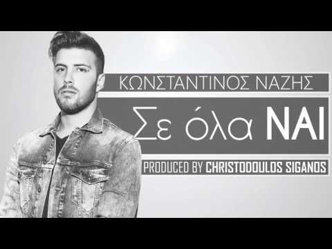 Κωνσταντίνος Νάζης - Σε Όλα Ναι Ι Konstantinos Nazis - Se Ola Nai I Official Audio Release 2016