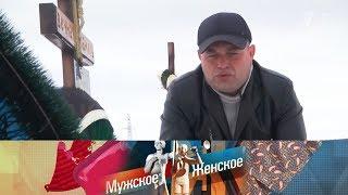 Трагедия в Сарапуле. Мужское / Женское. Выпуск от 13.05.2019