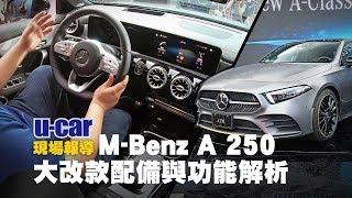 【第一印象】大改款M-Benz A-Class超詳細實車解析:MBUX操作、空間乘坐與配備差異說明(非直播、中文字幕) | U-CAR 現場報導 (Mercedes-Benz入門售價153萬元)