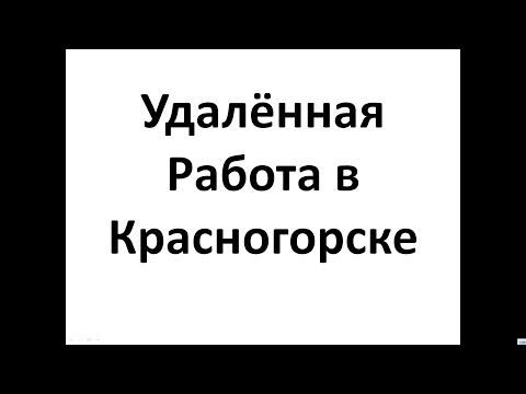 Удалённая  Работа Красногорск , Работа в Интернет в Красногорске