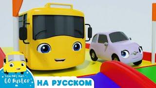 На игровой площадке с Бастером Мультики для детей Автобус Бастер Детские Песни