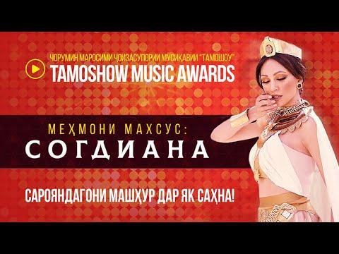 Tamoshow Music Awards