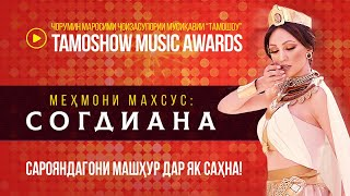 Tamoshow Music Awards 2019 (Пурра / Полная версия)