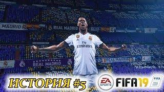 Прохождение FIFA 19 История #5 Лига чемпионов