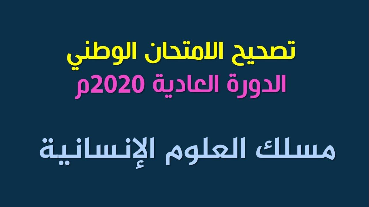 تصحيح الامتحان الوطني _مادة اللغة العربية _الدورة العادية 2020_مسلك العلوم الإنسانية.