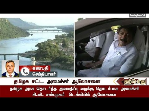 TN law Minister CV Shanmugam conducts consult meet at Delhi on TN's contempt petition | #Cauvery