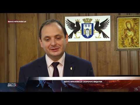 Івано-Франківськ скорочує видатки на 25%