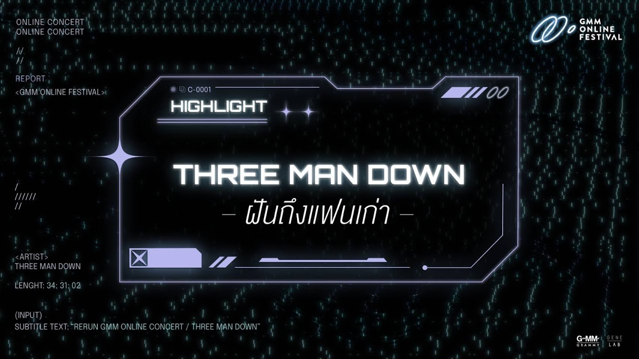 ฝันถึงแฟนเก่า – THREE MAN DOWN [GMM Virtual Concert Highlight]