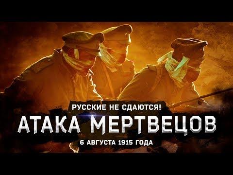 Варя Стрижак. Атака Мертвецов, Или Русские Не Сдаются!