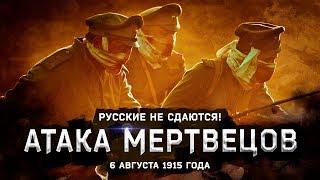 Download Варя Стрижак. Атака Мертвецов, Или Русские Не Сдаются! Mp3 and Videos