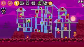 Angry Birds Chinese (No Bonus Shockwave Challenge!) FULL GAME ALL LEVLELS Through the latest version