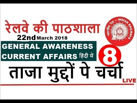 GENERAL AWARENESS (GA) On current affairs 2018 | Railway Alp & Technician |GROUP D & C | in HINDI