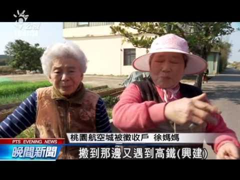 20140224公視晚間新聞-航空城開發徵地 有居民抗爭不願遷