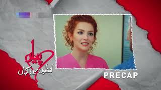 Pyaar Lafzon Mein Kahan Episode 28 Promo