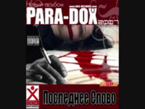 Para-Dox - Dozhd / Para-Dox - Дождь