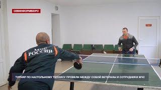 Севастопольские сотрудники и ветераны МЧС провели турнир по настольному теннису