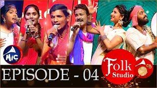Folk Studio Episode 4 | పాటల పోటీ | MicTv.in
