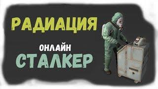 STALKER ОНЛАЙН / Радиация