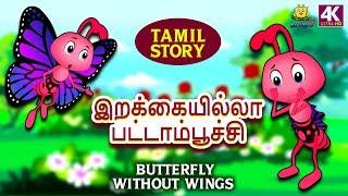 இறக்கையில்லா பட்டாம்பூச்சி - Bedtime Stories | Fairy Tales in Tamil | Tamil Stories | Koo Koo TV