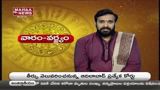 వారం-వర్జ్యం - జనవరి 27 - సోమవారం శుభోదయం | Subodayam | 27-01-2020 | MAHAA NEWS