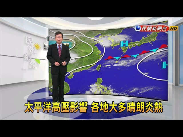 2021/05/10 太平洋高壓影響 各地大多晴朗炎熱-民視新聞