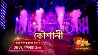 Moner Utsav Praner | Hooghly Parbo | 26th May at 3 pm