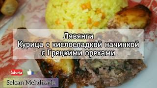 """""""#ЛЯВЯНГИ """" или же Курица с кислосладкой начинкой с грецкими орехами"""