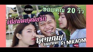 เมียน้อยคอยรัก : เคนน้อย x AomSin Ft.DJYOSHI | Official Music Video