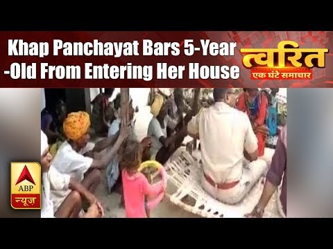 Twarit Dukh: Khap Panchayat Bars 5-Year-Old From Entering Her House For Smashing A Bird`s Egg |