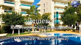 Новая супер квартира в Альбире Испания Коста Бланка. Недвижимость в Испании.(, 2015-12-22T06:58:51.000Z)