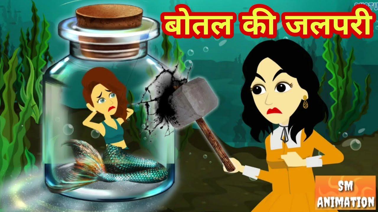 बोतल की जलपरी - Hindi kahaniya || Jadui kahaniya || Kahaniya || hindi kahaniya || Chotu Tv