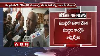 Karnataka political 'golmaal' not over yet | 3 Congress MLAs still in Mumbai hotel | ABN Telugu